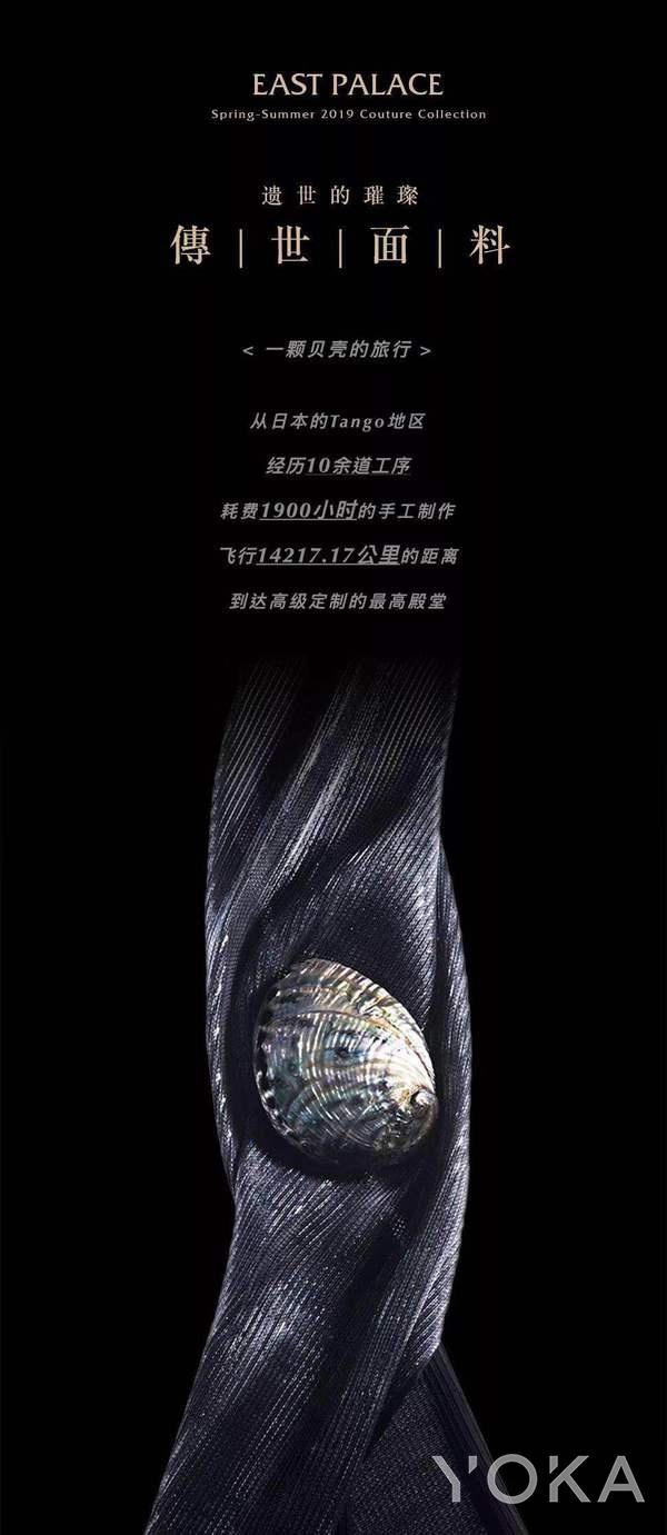 2019春夏Guo Pei高定秀螺钿面料工艺细节  图片来自品牌