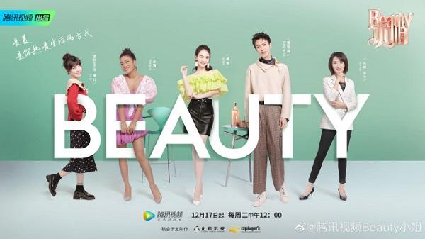 图片来源 微博@腾讯微视Beauty小姐