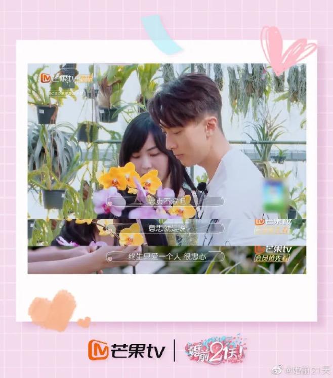 图片来源:婚前21天官方微博