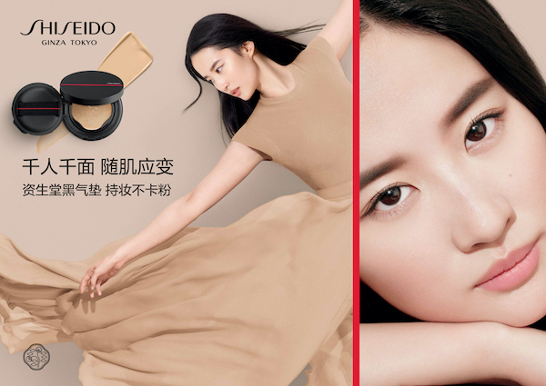 SHISEIDO资生堂随肌应变持妆气垫粉底液 (资生堂黑气垫)