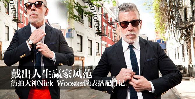 Nick Wooster��������ר�����